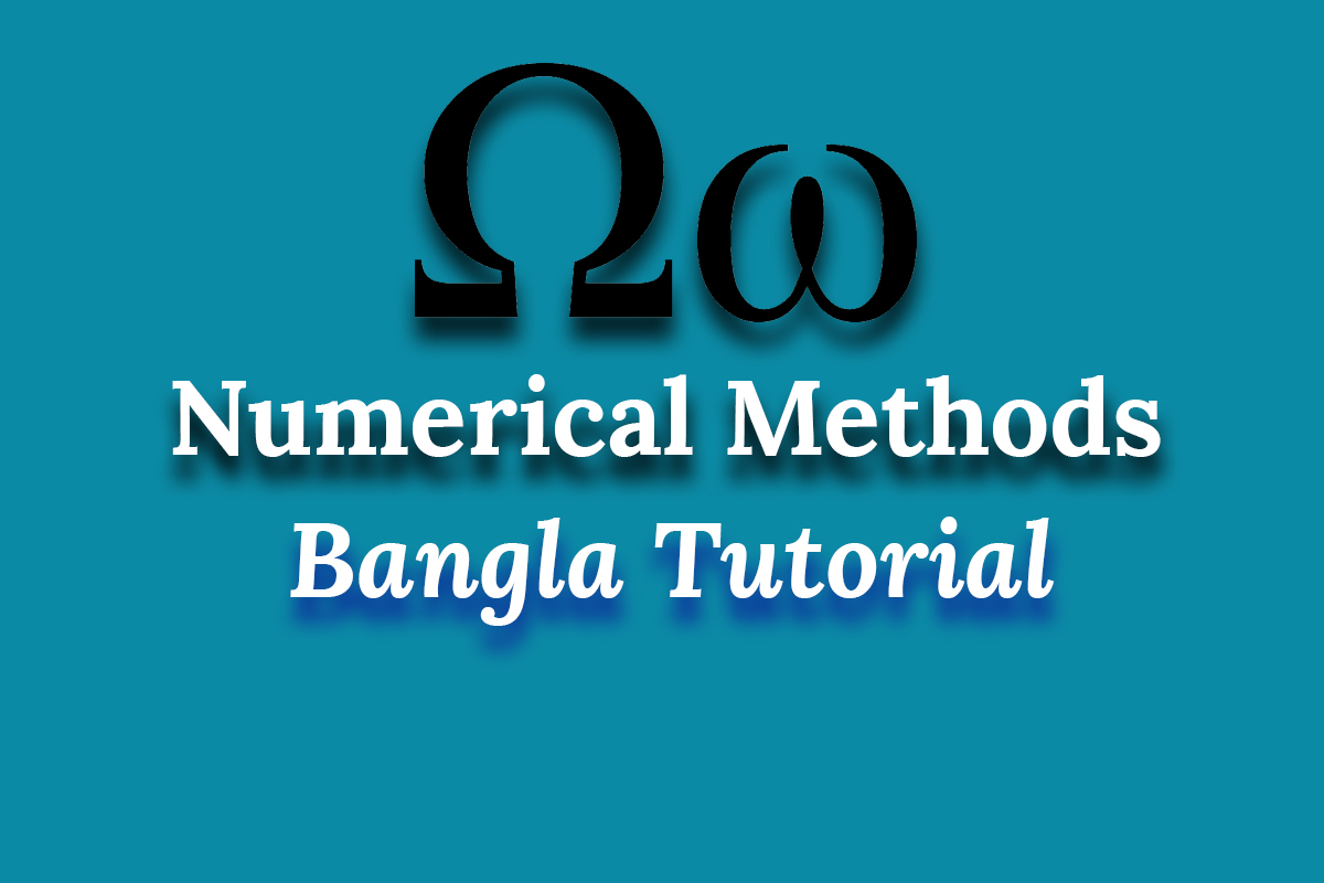 Numerical Methods Bangla Tutorials